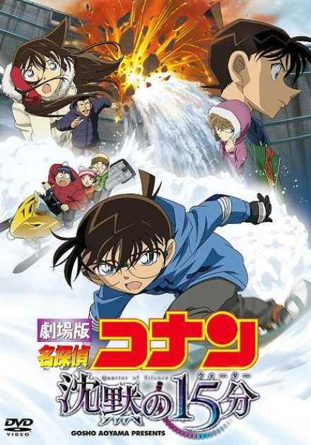 Detective Conan – الفلم الخامس عشر