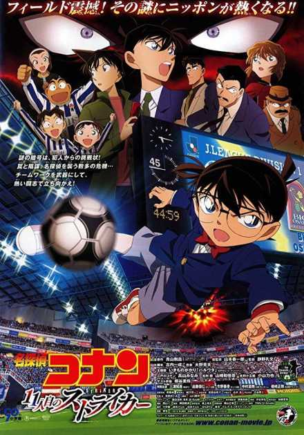 Detective Conan – الفلم السادس عشر