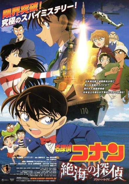Detective Conan – الفلم السابع عشر