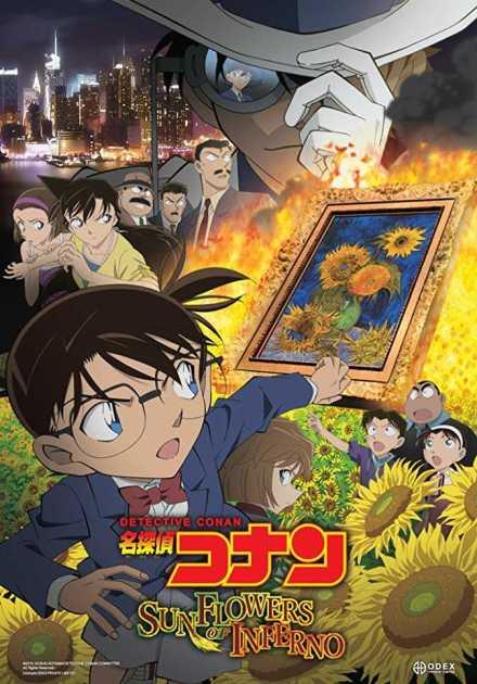Detective Conan – الفلم التاسع عشر