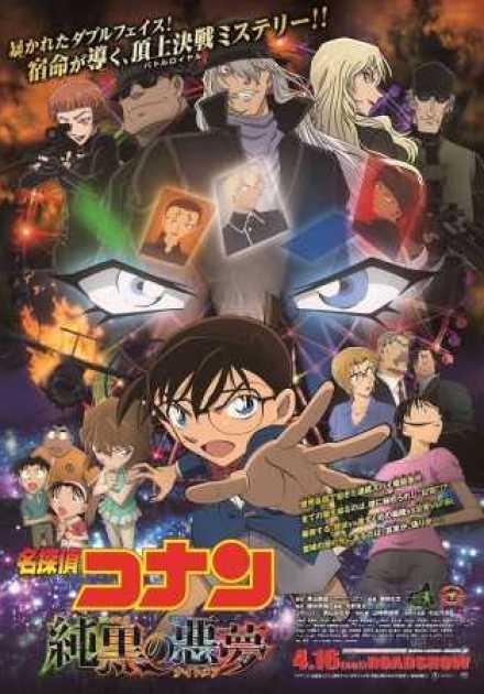 Detective Conan – الفلم العشرين