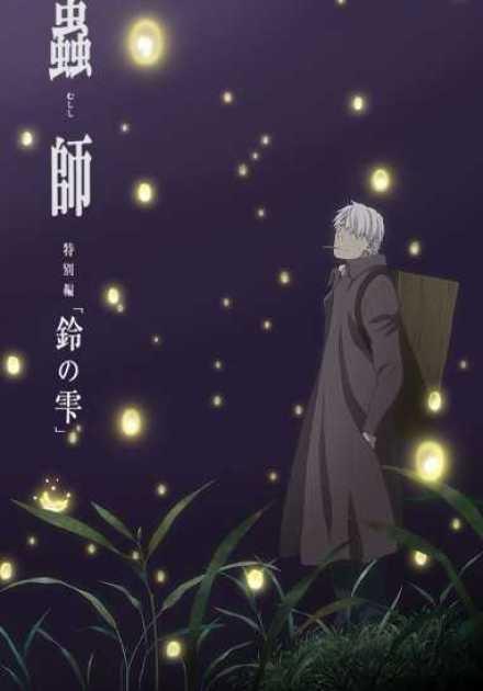 Mushishi – الفلم الاول