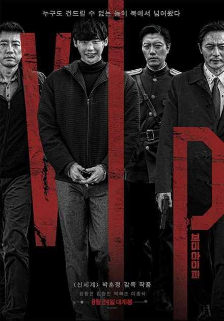 فيلم V.I.P. 2017 مترجم