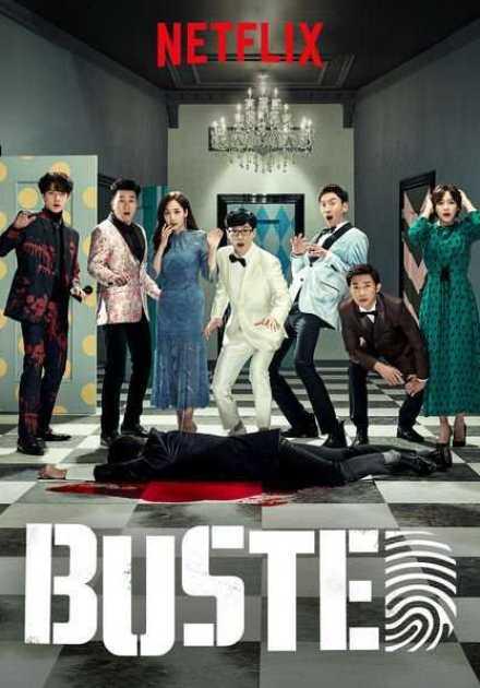 برنامج Busted! الموسم الاول