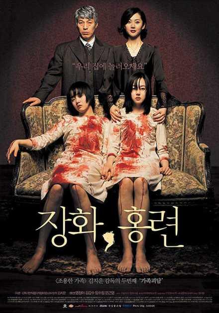فيلم A Tale of Two Sisters 2003 مترجم