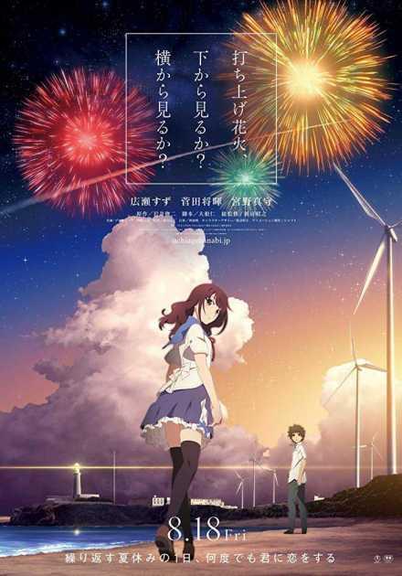 فيلم Fireworks 2017 مترجم