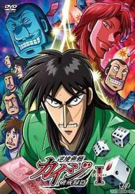 أنمي Kaiji – الموسم الثاني