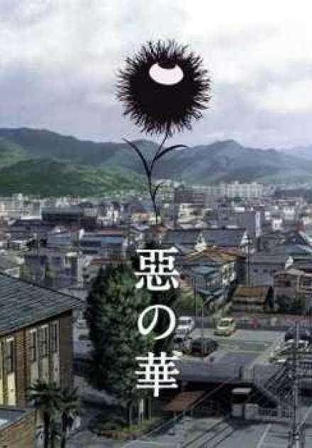 أنمي Aku no Hana