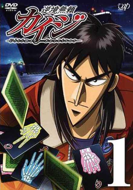 أنمي Kaiji – الموسم الأوّل
