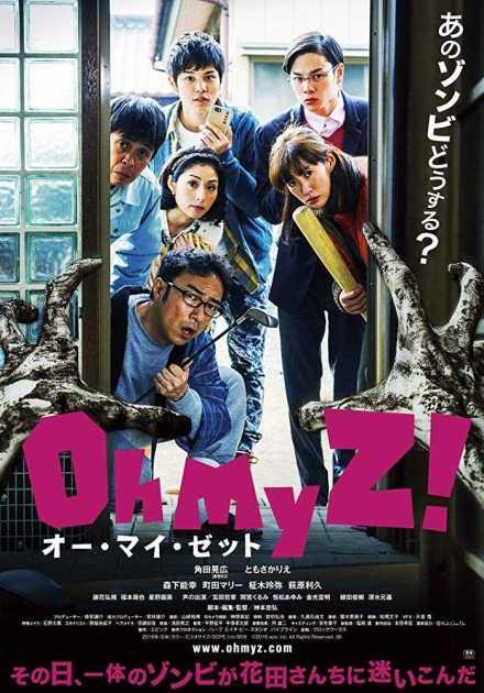 فيلم Oh My Zombie! 2016 مترجم