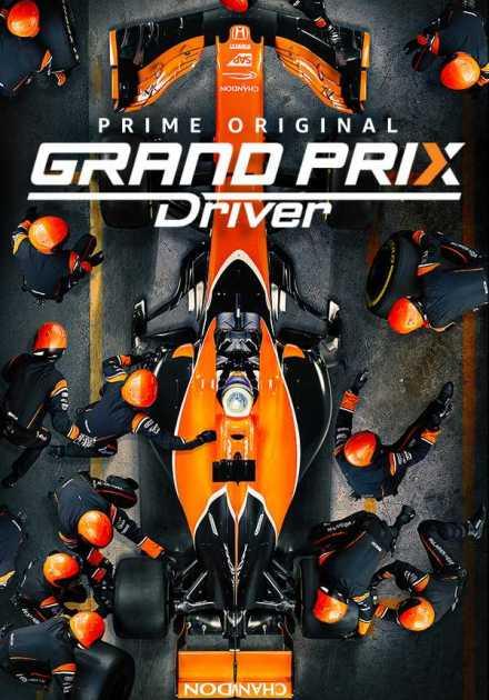 برنامج Grand Prix Driver