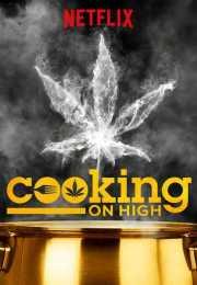 برنامج Cooking on High الموسم الأول