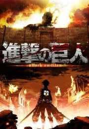 أنمي Attack on Titan الموسم الأول
