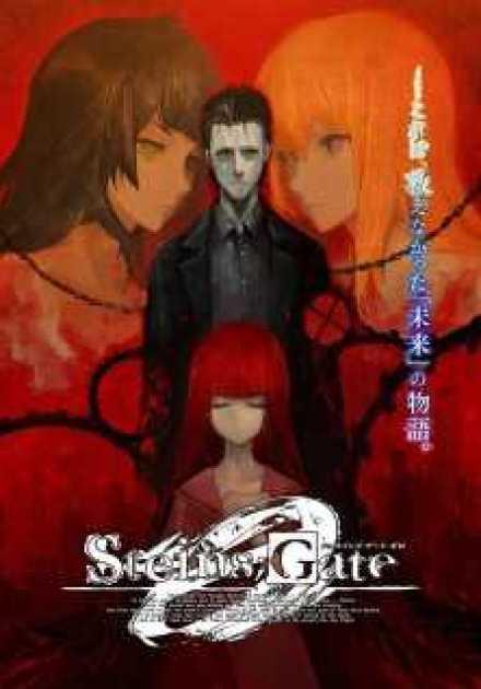 أنمي Steins;Gate – الموسم الثاني