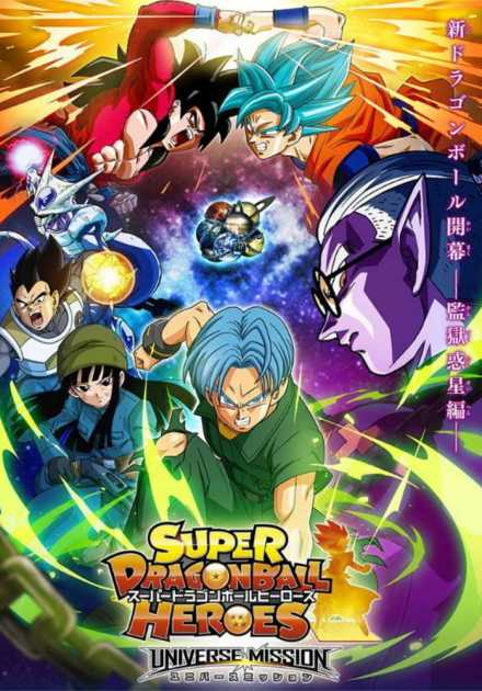 أنمي Dragon Ball Heroes