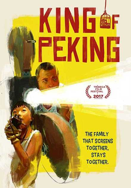 فيلم King of Peking 2018 مترجم