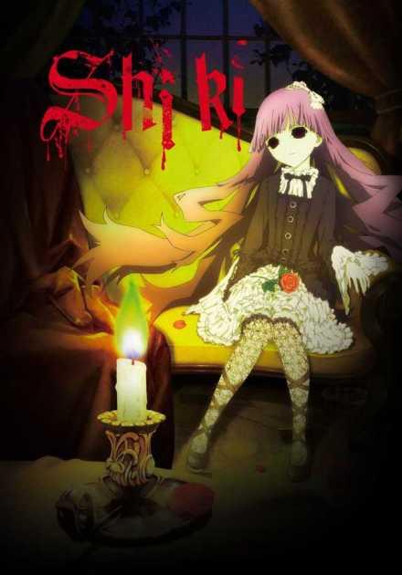 أنمي Shiki