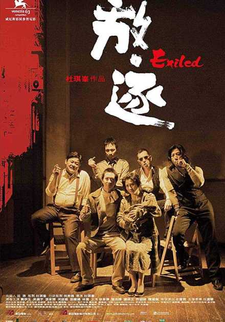 فيلم Exiled 2006 مترجم
