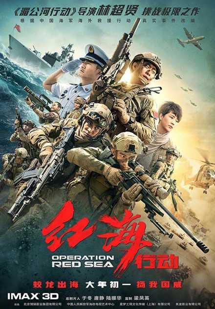 فيلم Operation Red Sea 2018 مترجم
