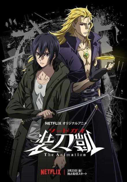 أونا Sword Gai The Animation الموسم الأول
