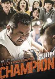 فيلم Champion 2018 مترجم