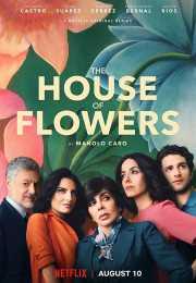 مسلسل The House of Flowers الموسم الأول