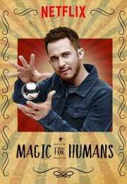 برنامج Magic for Humans الموسم الأول