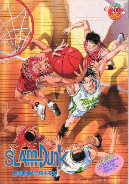 Slam Dunk – الفيلم الثاني