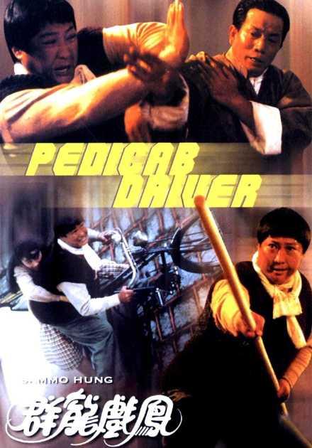فيلم Pedicab Driver 1989 مترجم