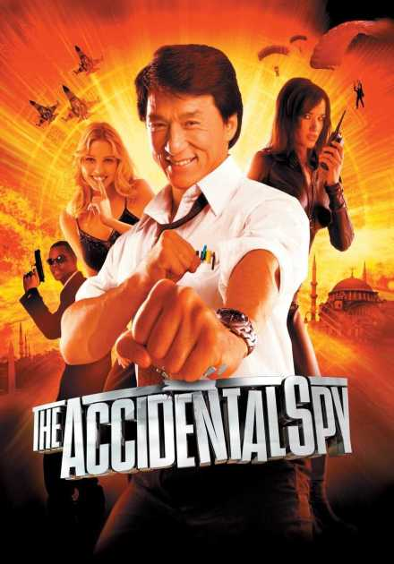 فيلم The Accidental Spy 2001 مترجم