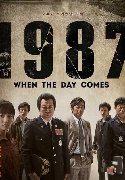 فيلم 1987 2017 مترجم