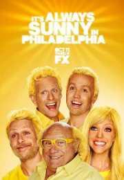مسلسل It's Always Sunny in Philadelphia الموسم الثامن