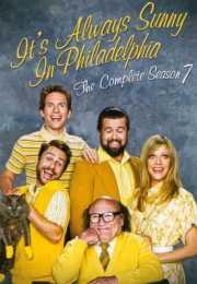 مسلسل It's Always Sunny in Philadelphia الموسم السابع
