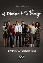 مسلسل A Million Little Things الموسم الأول – الحلقة 9