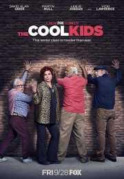 مسلسل The Cool Kids الموسم الأول – الحلقه 9