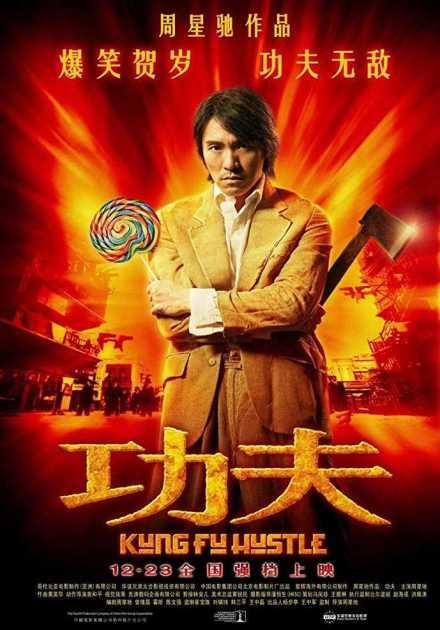 فيلم Kung Fu Hustle 2004 مترجم