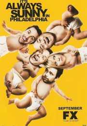 مسلسل It's Always Sunny in Philadelphia الموسم الخامس