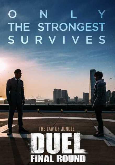 فيلم Duel The Final Round 2016 مترجم