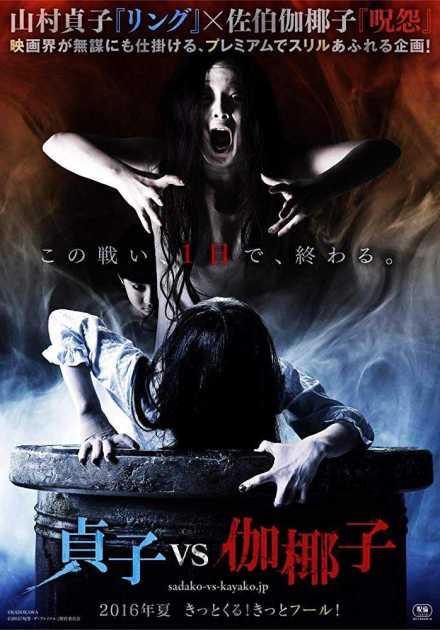 فيلم Sadako vs. Kayako 2016 مترجم