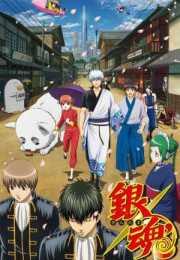 أنمي Gintama – الحلقة 202