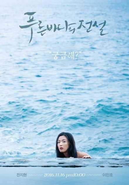 مسلسل The Legend of the Blue Sea الموسم الأول
