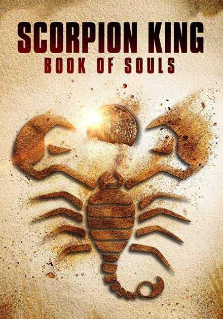 فيلم The Scorpion King Book of Souls 2018 مترجم