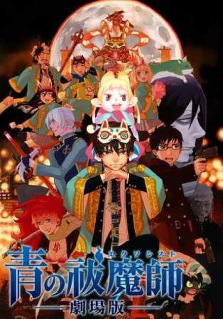 فيلم Ao No Exorcist