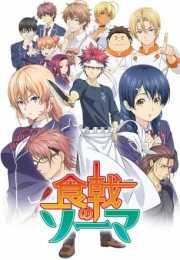أنمي Shokugeki no Souma – الموسم الأول