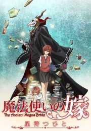 أنمي Mahoutsukai no Yome: Hoshi Matsu Hito – أوفا 03