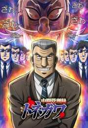 أنمي Chuukan Kanriroku Tonegawa