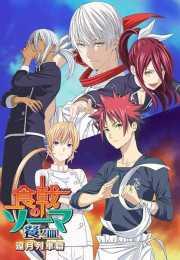 أنمي Shokugeki no Souma: San no Sara – Toutsuki Ressha-hen – الموسم الثالث – الجزء الثاني
