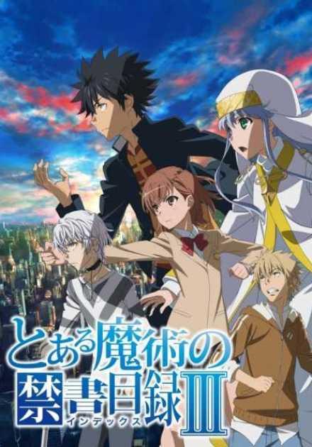 أنمي Toaru Majutsu no Index III – الموسم الثالث