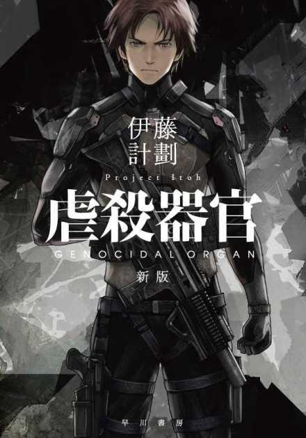 فيلم Gyakusatsu Kikan