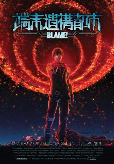 فيلم Blame!